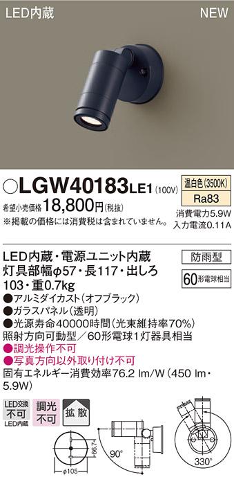 【ポイント最大23倍12/19~26エントリー必須】LGW40183LE1 パナソニック LEDスポットライト(5.9W、拡散タイプ、温白色)