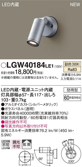 【ポイント最大23倍12/19~26エントリー必須】LGW40184LE1 パナソニック LEDスポットライト(5.9W、拡散タイプ、温白色)