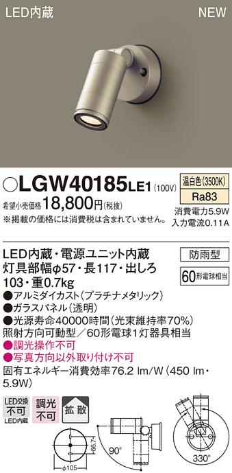 【ポイント最大23倍12/19~26エントリー必須】LGW40185LE1 パナソニック LEDスポットライト(5.9W、拡散タイプ、温白色)