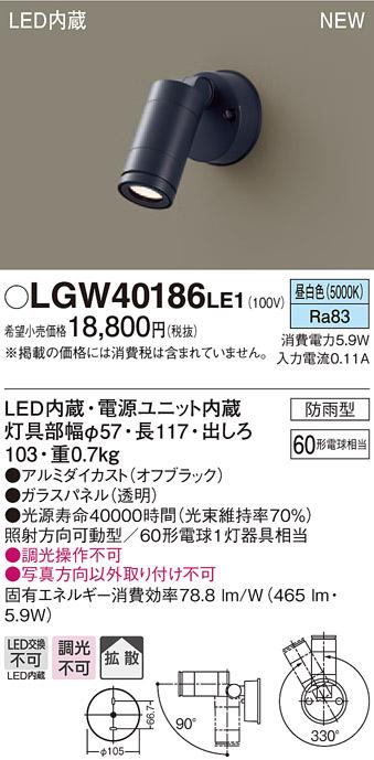 【ポイント最大23倍12/19~26エントリー必須】LGW40186LE1 パナソニック LEDスポットライト(5.9W、拡散タイプ、昼白色)