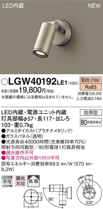 【ポイント最大23倍12/19~26エントリー必須】LGW40192LE1 パナソニック LEDスポットライト(8.2W、拡散タイプ、電球色)