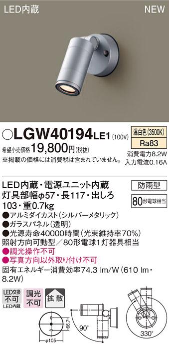 【ポイント最大23倍12/19~26エントリー必須】LGW40194LE1 パナソニック LEDスポットライト(8.2W、拡散タイプ、温白色)