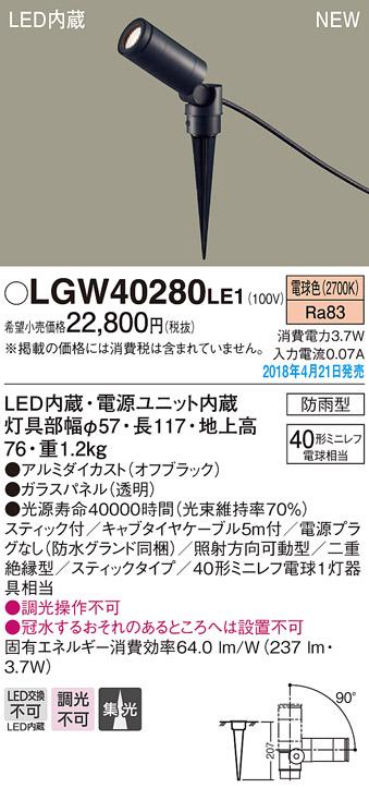 【ポイント最大23倍5/20エントリー必須】LGW40280LE1 パナソニック LEDスポットライト[スティックタイプ](電源プラグなし、3.7W、電球色)
