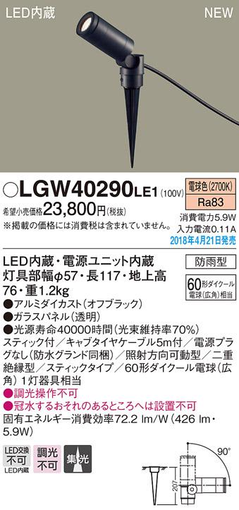 【ポイント最大23倍5/20エントリー必須】LGW40290LE1 パナソニック LEDスポットライト[スティックタイプ](電源プラグなし、5.9W、電球色)
