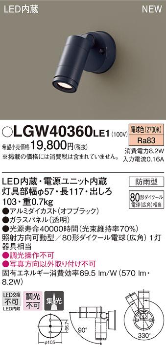 【ポイント最大23倍12/19~26エントリー必須】LGW40360LE1 パナソニック LEDスポットライト(8.2W、集光タイプ、電球色)