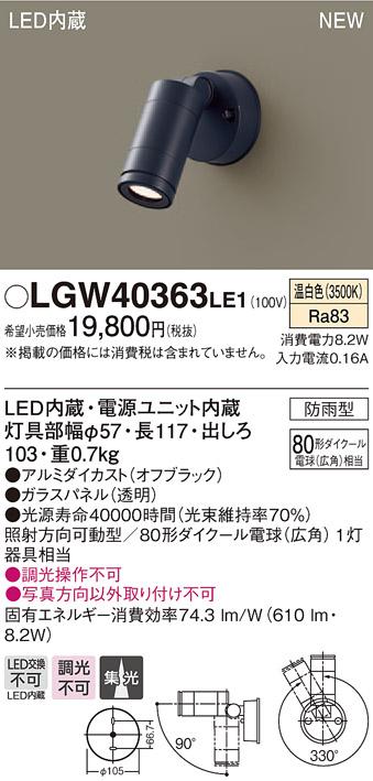 【ポイント最大23倍12/19~26エントリー必須】LGW40363LE1 パナソニック LEDスポットライト(8.2W、集光タイプ、温白色)
