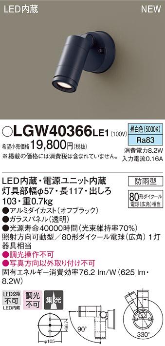 【ポイント最大23倍12/19~26エントリー必須】LGW40366LE1 パナソニック LEDスポットライト(8.2W、集光タイプ、昼白色)