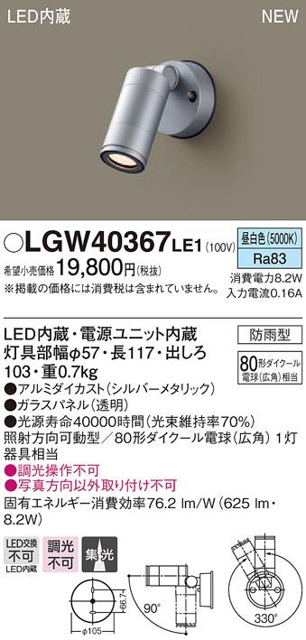 【ポイント最大23倍12/19~26エントリー必須】LGW40367LE1 パナソニック LEDスポットライト(8.2W、集光タイプ、昼白色)