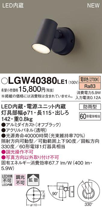 【ポイント最大23倍12/19~26エントリー必須】LGW40380LE1 パナソニック 防雨型スポットライト (電球色)
