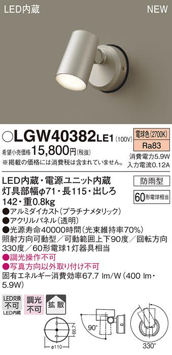 【ポイント最大23倍12/19~26エントリー必須】LGW40382LE1 パナソニック 防雨型スポットライト (電球色)