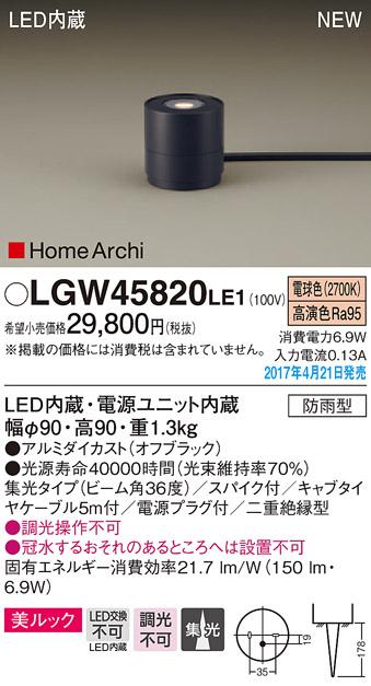 【ポイント最大23倍4/9~16エントリー必須】LGW45820LE1 パナソニック HomeArchi LEDガーデンライト・美ルック[上方配光](150lmタイプ、6.9W、集光タイプ、電球色)