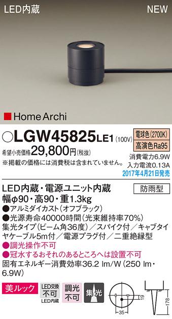 LGW45825LE1 パナソニック HomeArchi LEDガーデンライト・美ルック[上方配光](250lmタイプ、6.9W、集光タイプ、電球色)