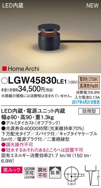 【ポイント最大23倍5/20エントリー必須】LGW45830LE1 パナソニック HomeArchi LEDガーデンライト・美ルック[下方配光](150lmタイプ、6.9W、拡散タイプ、電球色)