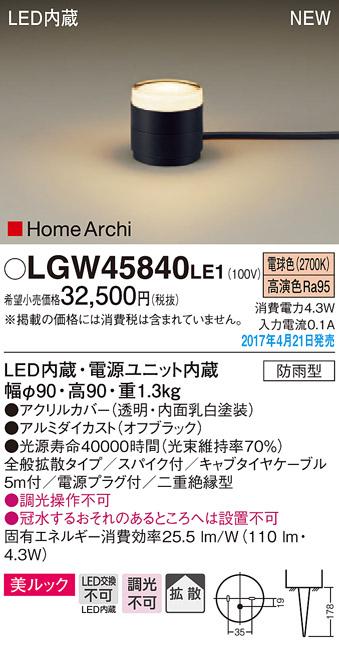 【ポイント最大23倍5/20エントリー必須】LGW45840LE1 パナソニック HomeArchi LEDガーデンライト・美ルック[全般拡散](110lmタイプ、4.3W、拡散タイプ、電球色)
