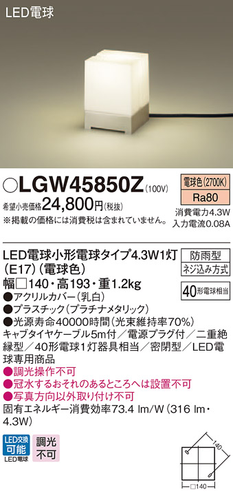 【ポイント最大23倍5/20エントリー必須】LGW45850Z パナソニック LED電球アプローチスタンド(4.3W、電球色)