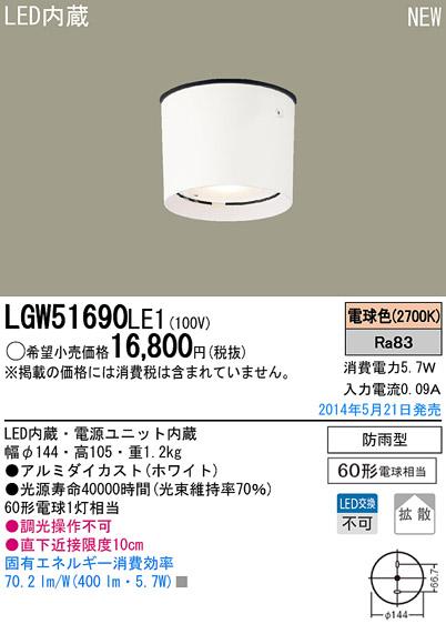 【ポイント最大23倍12/19~26エントリー必須】LGW51690LE1 パナソニック LED軒下用ダウンシーリング(5.7W、拡散タイプ、電球色)