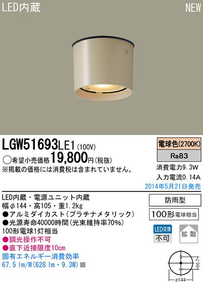 【ポイント最大23倍12/19~26エントリー必須】LGW51693LE1 パナソニック LED軒下用ダウンシーリング(9.3W、拡散タイプ、電球色)