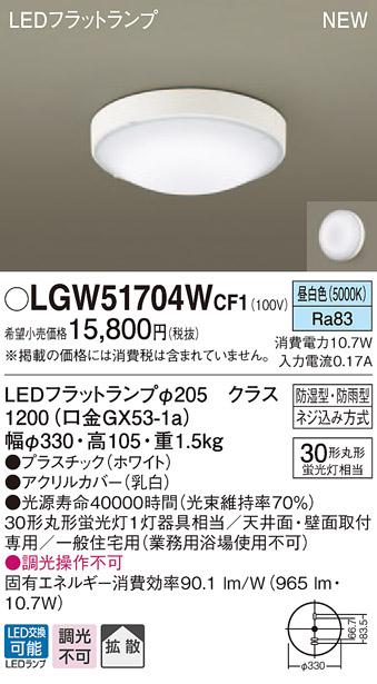 【ポイント最大23倍12/19~26エントリー必須】LGW51704WCF1 パナソニック 軒下用シーリングライト LEDフラットランプ (丸管30形、昼白色)
