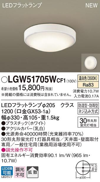 【ポイント最大23倍12/19~26エントリー必須】LGW51705WCF1 パナソニック 軒下用シーリングライト LEDフラットランプ (丸管30形、温白色)