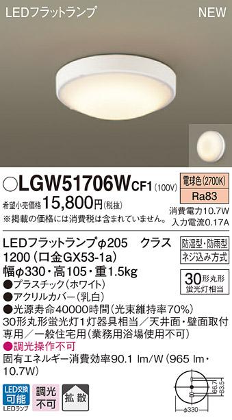 【ポイント最大23倍12/19~26エントリー必須】LGW51706WCF1 パナソニック 軒下用シーリングライト LEDフラットランプ (丸管30形、電球色)