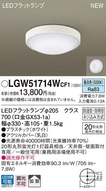 【ポイント最大23倍12/19~26エントリー必須】LGW51714WCF1 パナソニック 軒下用シーリングライト LEDフラットランプ (丸管20形、昼白色)