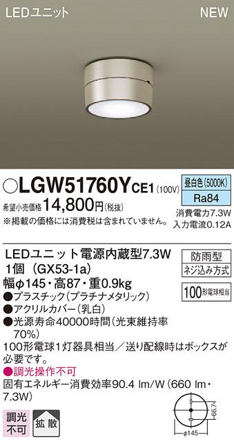 【ポイント最大23倍12/19~26エントリー必須】LGW51760YCE1 パナソニック LEDシーリングライト[LEDユニット電源内蔵型](7.3W、拡散タイプ、昼白色)