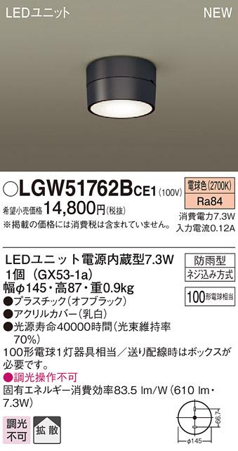 【ポイント最大23倍12/19~26エントリー必須】LGW51762BCE1 パナソニック LEDシーリングライト[LEDユニット電源内蔵型](7.3W、拡散タイプ、電球色)