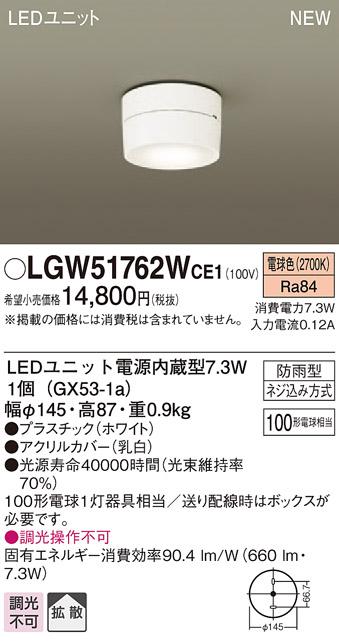 【ポイント最大23倍12/19~26エントリー必須】LGW51762WCE1 パナソニック LEDシーリングライト[LEDユニット電源内蔵型](7.3W、拡散タイプ、電球色)