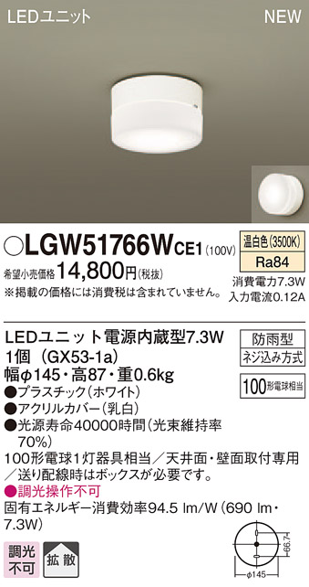 【ポイント最大23倍12/19~26エントリー必須】LGW51766WCE1 パナソニック LEDシーリングライト[LEDユニット電源内蔵型](7.3W、拡散タイプ、温白色)