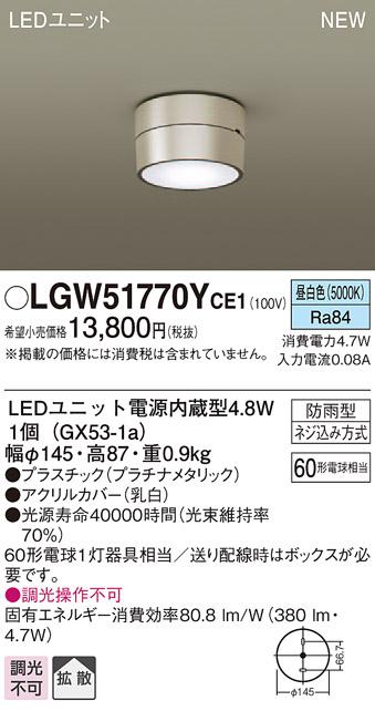 【ポイント最大23倍12/19~26エントリー必須】LGW51770YCE1 パナソニック LEDシーリングライト[LEDユニット電源内蔵型](4.7W、拡散タイプ、昼白色)