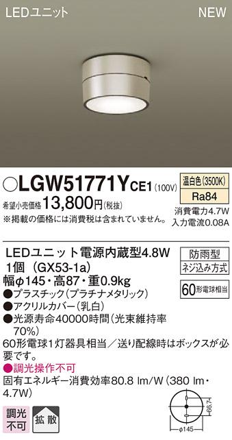 【ポイント最大23倍12/19~26エントリー必須】LGW51771YCE1 パナソニック LEDシーリングライト[LEDユニット電源内蔵型](4.7W、拡散タイプ、温白色)