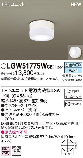 【ポイント最大23倍12/19~26エントリー必須】LGW51775WCE1 パナソニック LEDシーリングライト[LEDユニット電源内蔵型](4.7W、拡散タイプ、昼白色)