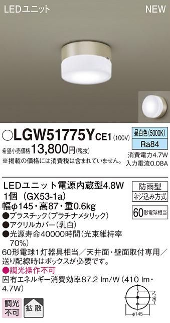 【ポイント最大23倍12/19~26エントリー必須】LGW51775YCE1 パナソニック LEDシーリングライト[LEDユニット電源内蔵型](4.7W、拡散タイプ、昼白色)
