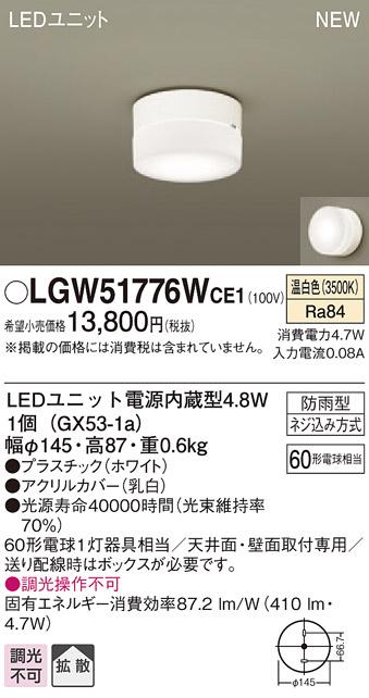【ポイント最大23倍12/19~26エントリー必須】LGW51776WCE1 パナソニック LEDシーリングライト[LEDユニット電源内蔵型](4.7W、拡散タイプ、温白色)