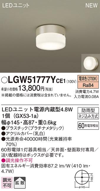 【ポイント最大23倍12/19~26エントリー必須】LGW51777YCE1 パナソニック LEDシーリングライト[LEDユニット電源内蔵型](4.7W、拡散タイプ、電球色)