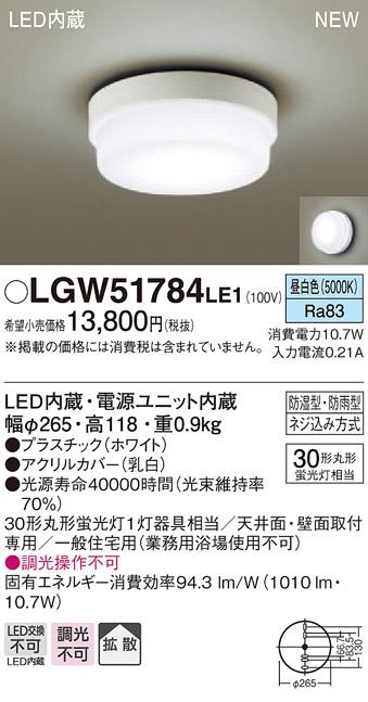 【ポイント最大23倍12/19~26エントリー必須】LGW51784LE1 パナソニック 軒下用LEDシーリングライト(10.7W、拡散タイプ、昼白色)