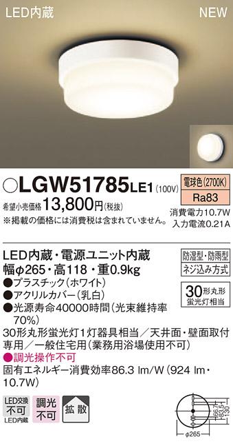 【ポイント最大23倍12/19~26エントリー必須】LGW51785LE1 パナソニック 軒下用LEDシーリングライト(10.7W、拡散タイプ、電球色)