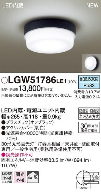 【ポイント最大23倍12/19~26エントリー必須】LGW51786LE1 パナソニック 軒下用LEDシーリングライト(10.7W、拡散タイプ、昼白色)