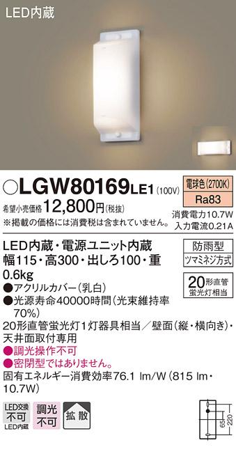 【ポイント最大23倍12/19~26エントリー必須】LGW80169LE1 パナソニック LEDブラケットライト(電球色、10.7W、拡散)