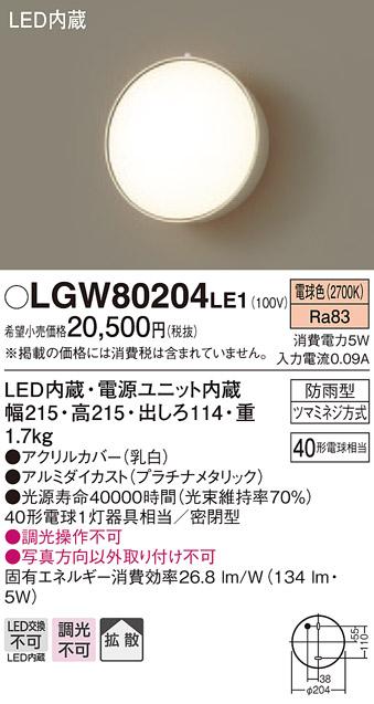 【ポイント最大23倍12/19~26エントリー必須】LGW80204LE1 パナソニック LEDポーチライト(電球色、5W)