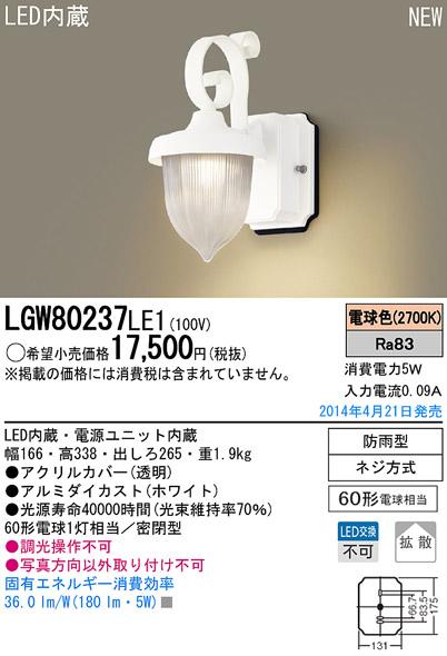 【ポイント最大23倍12/19~26エントリー必須】LGW80237LE1 パナソニック LEDポーチライト (5.2W、拡散タイプ、電球色)