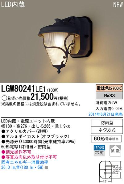 【ポイント最大23倍12/19~26エントリー必須】LGW80241LE1 パナソニック LEDポーチライト(5.2W、拡散タイプ、電球色)
