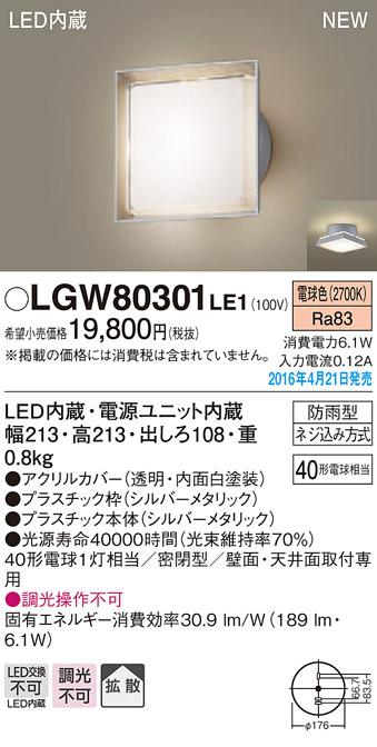 【ポイント最大23倍12/19~26エントリー必須】LGW80301LE1 パナソニック LEDポーチライト(電球色、6.1W)