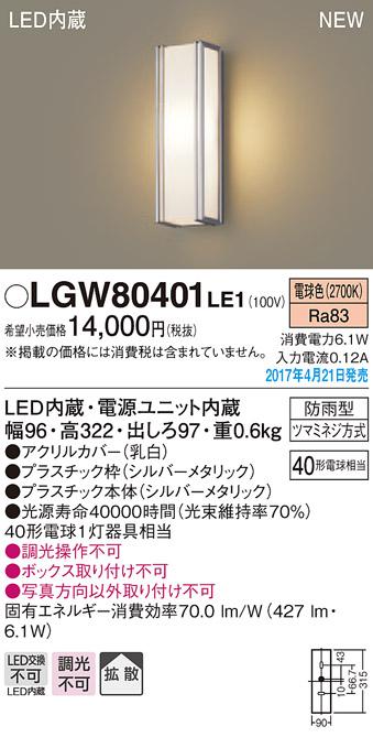 【ポイント最大23倍12/19~26エントリー必須】LGW80401LE1 パナソニック LEDポーチライト(6.1W、拡散タイプ、電球色)