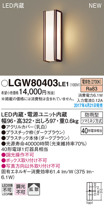【ポイント最大23倍12/19~26エントリー必須】LGW80403LE1 パナソニック LEDポーチライト(6.1W、拡散タイプ、電球色)