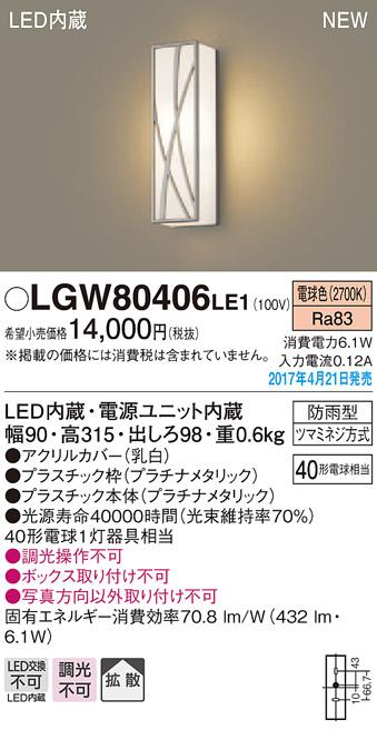 【ポイント最大23倍12/19~26エントリー必須】LGW80406LE1 パナソニック LEDポーチライト(6.1W、拡散タイプ、電球色)