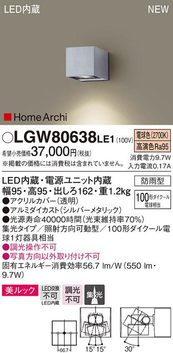 【ポイント最大24倍6/4~11エントリー必須】LGW80638LE1 パナソニック HomeArchi 照射方向可動型LEDブラケットライト[美ルック](9.7W、集光タイプ、電球色)