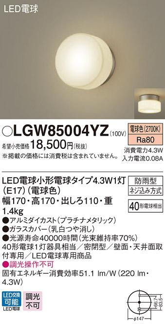 【ポイント最大23倍12/19~26エントリー必須】LGW85004YZ パナソニック LED電球ポーチライト(4.3W、電球色)