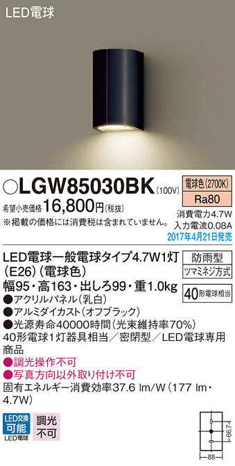 【ポイント最大23倍12/19~26エントリー必須】LGW85030BK パナソニック LEDポーチライト (4.7W、電球色)