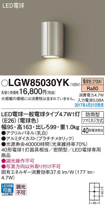 【ポイント最大23倍12/19~26エントリー必須】LGW85030YK パナソニック LEDポーチライト (4.7W、電球色)